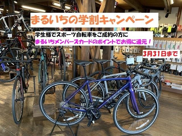 トレックコンセプトストア まるいち丁田店 キャンペーン