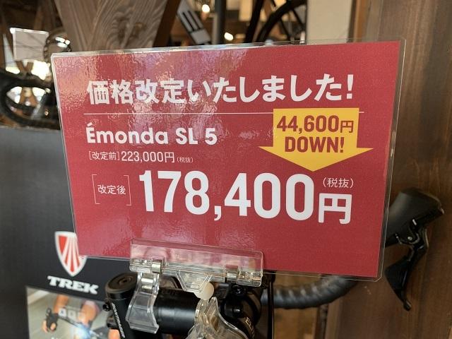 トレック ロードバイク EMONDA SL5 (12)