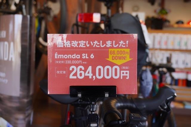 トレック ロードバイク EMONDA SL6 (9)