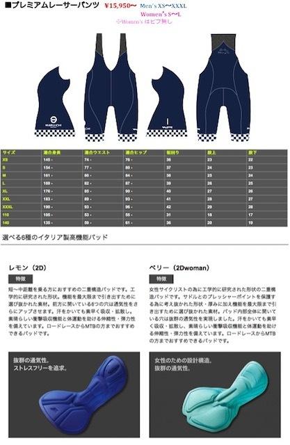 レーサーパンツサイズ表