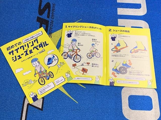 スポーツ自転車 ビンディングシューズ (8)