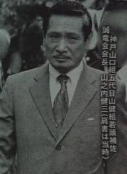 山口組 山健 組 神戸
