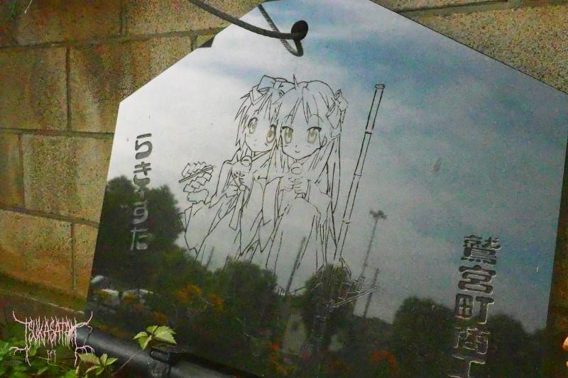 20200623_at_washinomiya_shrine_01