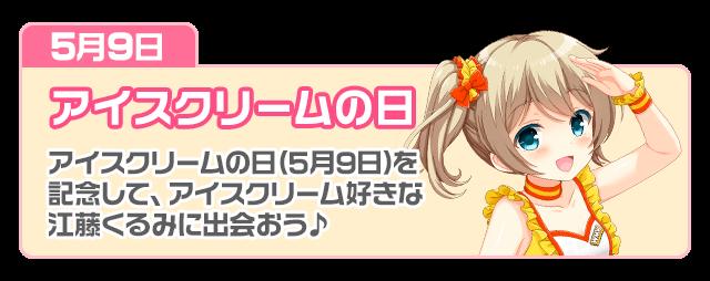 くるみキュピ3