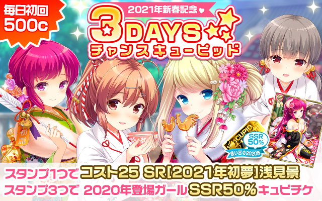 3Dayきゅぴ2