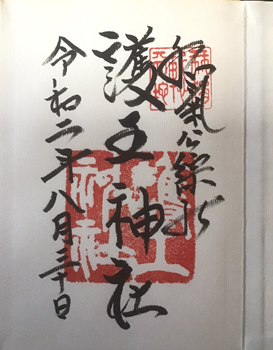 200830 護王神社御朱印