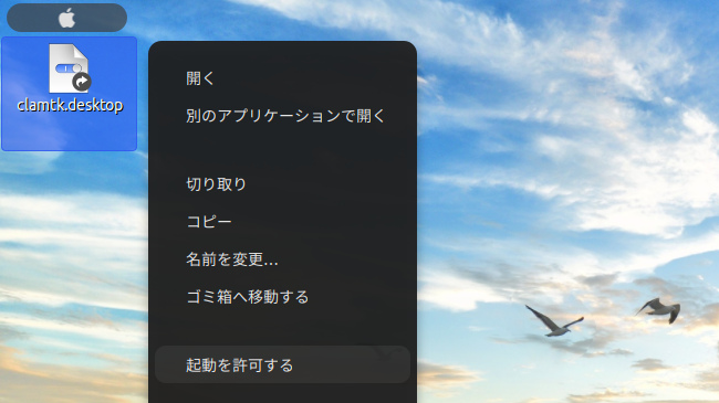 Add to Desktop GNOME Shell 拡張機能 起動の許可