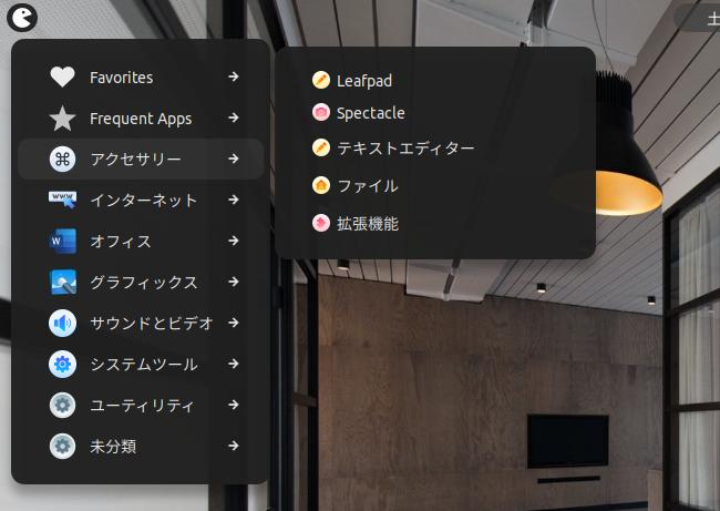 ArcMenu GNOME Shell 拡張機能 シンプルメニュー