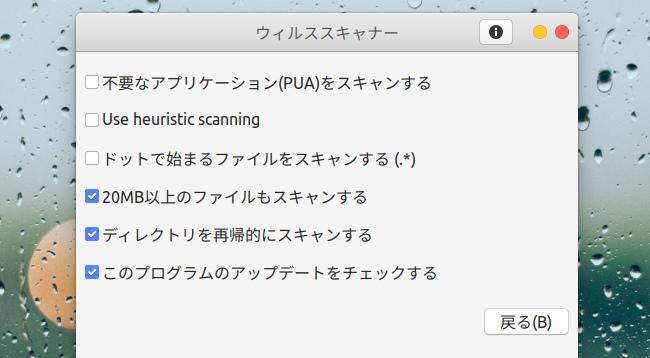 ClamTk Ubuntu 20.04 設定
