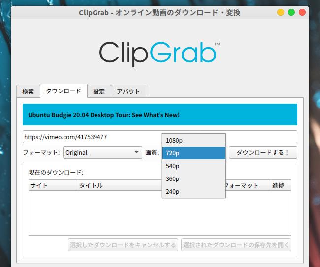 ClipGrab ダウンロード