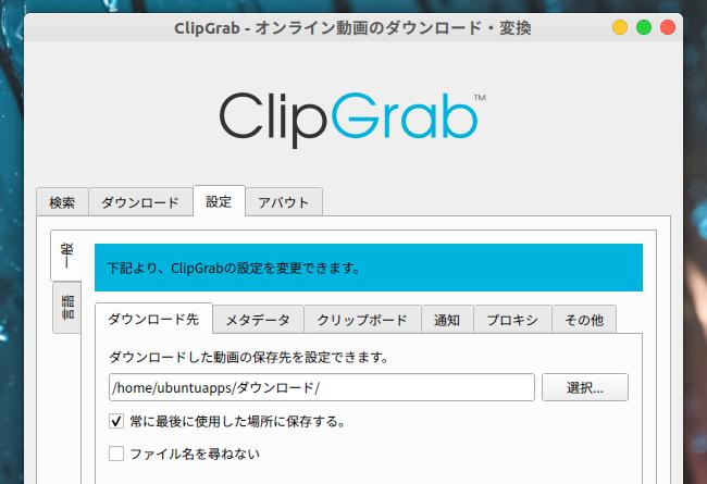 ClipGrab 設定