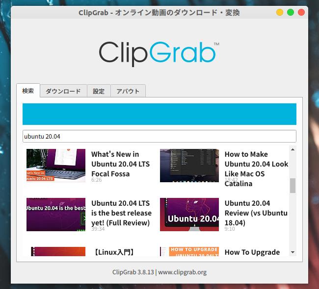 ClipGrab 動画ダウンロード