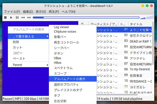 DeaDBeeF 音楽プレイヤー UIのカスタマイズ