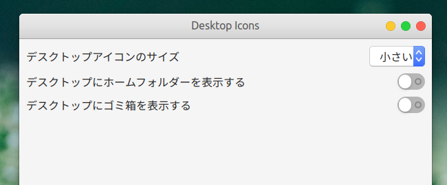 Desktop Icons オプション スイッチオフ