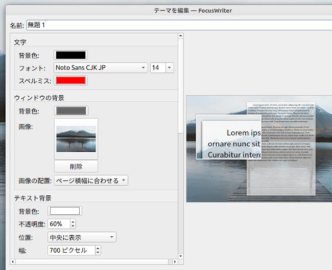 FocusWriter カスタムテーマ