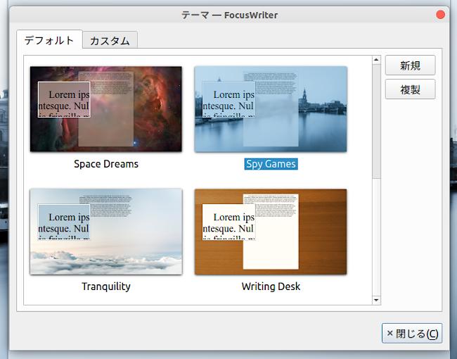 FocusWriter デフォルトテーマ