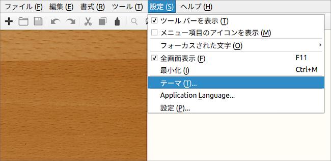 FocusWriter ツールバー