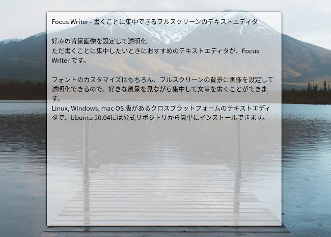 FocusWriter テキストエディタ