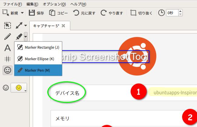 Ksnip スクリーンショットツール 注釈機能