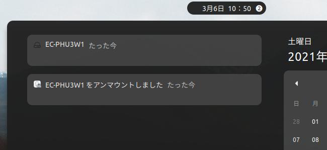 Notification Counter GNOME Shell 拡張機能 トップパネル
