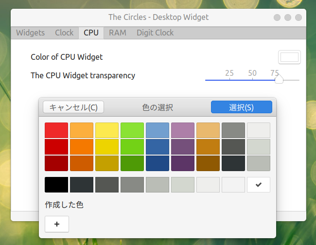 The Circles GNOME Shell 拡張機能 オプション CPU