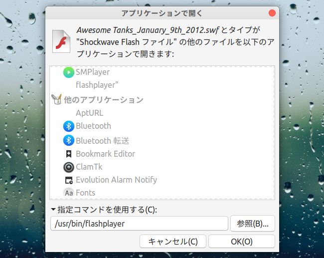 Ubuntu 20.04 Flash Player ファイルの関連付け