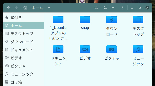 Ubuntu 20.04 テーマ Snowblind