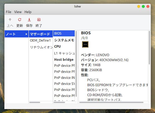 Ubuntu 20.04 lshw-gtk