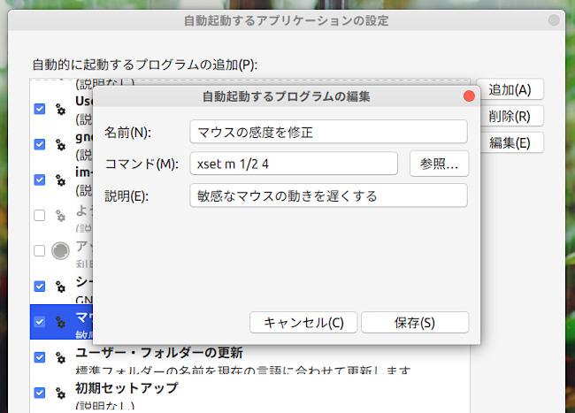 Ubuntu 20.04 xsetコマンド 自動起動するアプリ