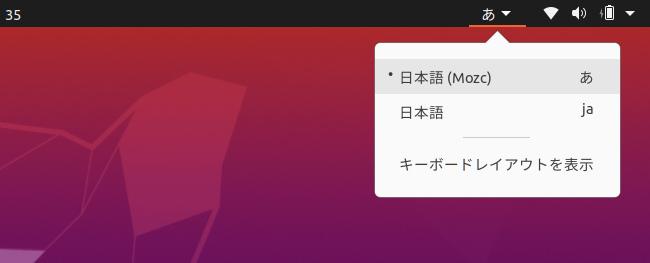 Ubuntu 20.04 LTS 日本語入力