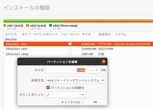 Ubuntu 20.04 LTS インストール パーティションの編集