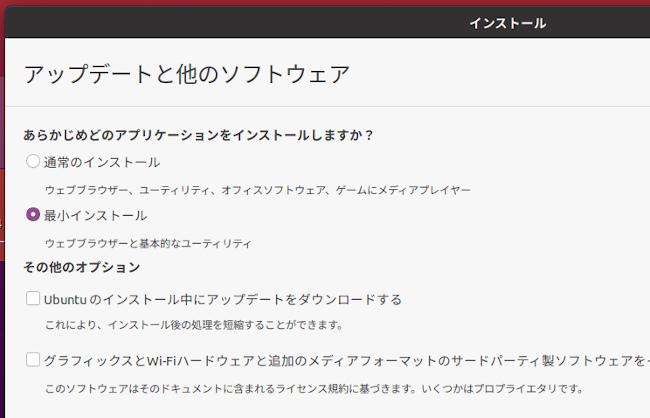 Ubuntu 20.04 LTS インストールオプション