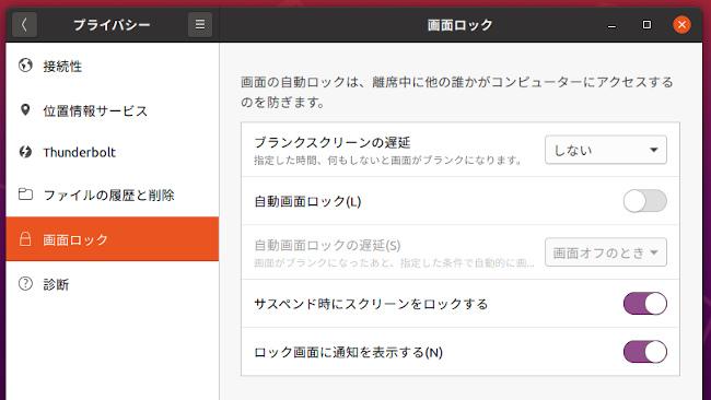 Ubuntu 20.04 画面ロック 解除