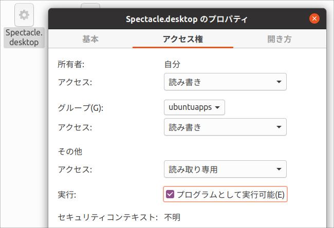 Ubuntu 20.04 デスクトップ設定ファイル