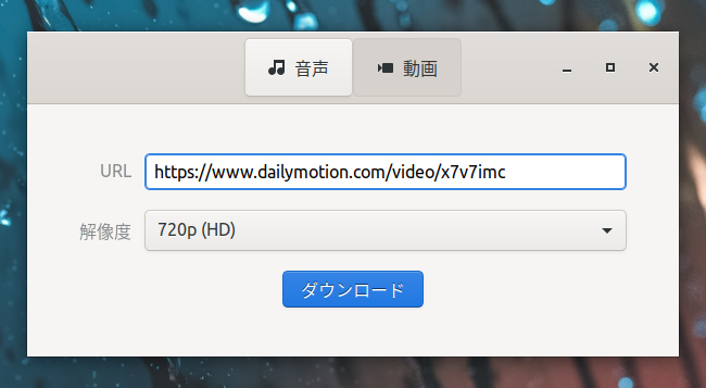 Video Downloader 動画のURLを貼り付け