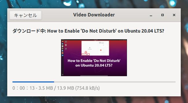 Video Downloader 動画ダウンロードの進捗状況