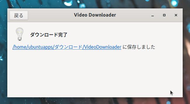 Video Downloader 動画ダウンロードの完了