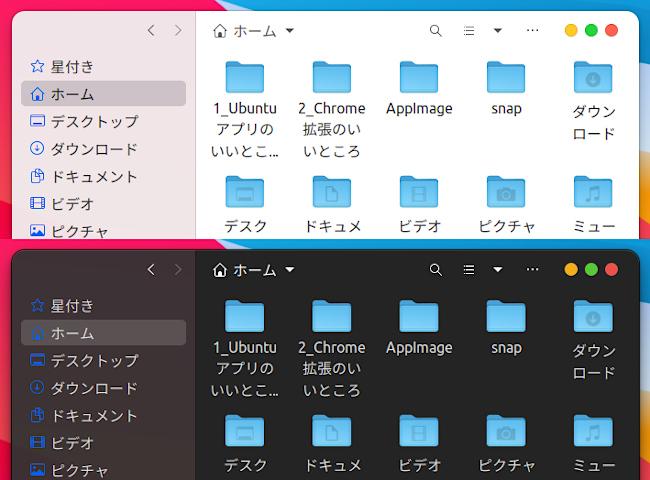 WhiteSur macOS ライトテーマとダークテーマ