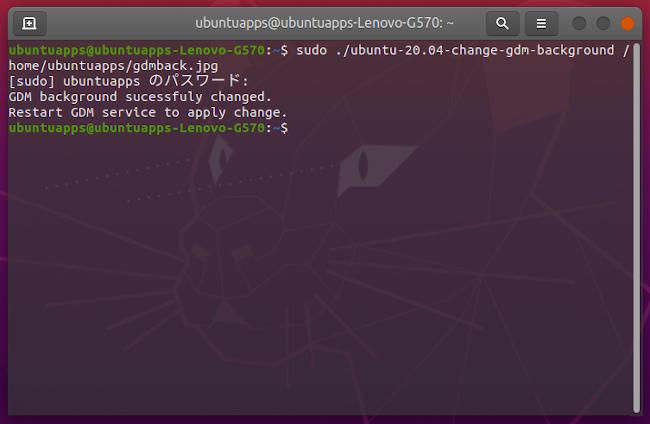 Ubuntu 20.04 ロック画面 背景 変更