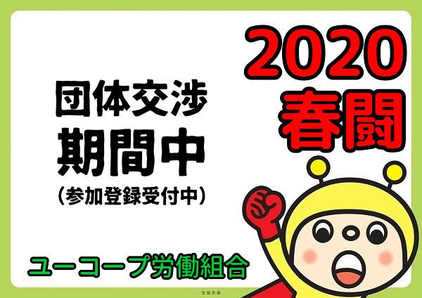 2020春闘05