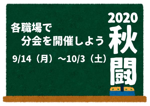 2020秋闘02