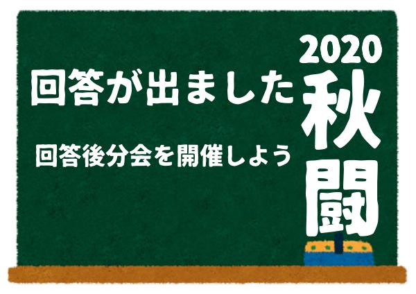 2020秋闘04