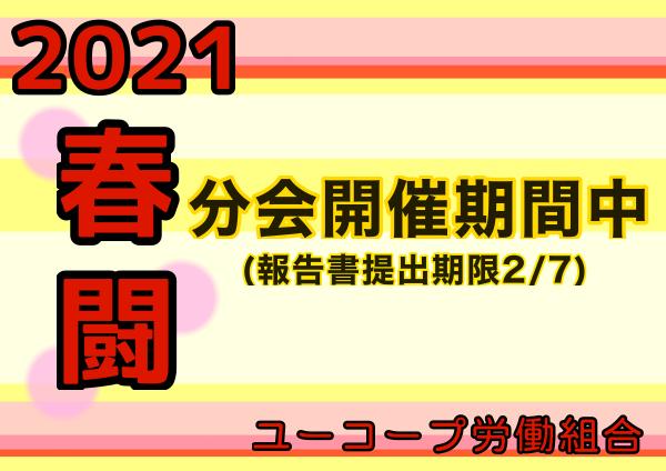 2021春闘02