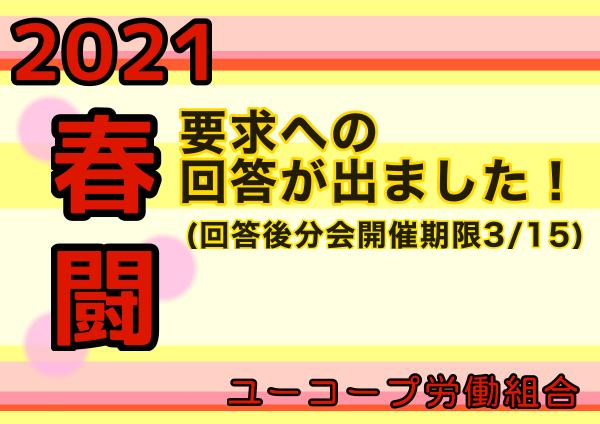 2021春闘04
