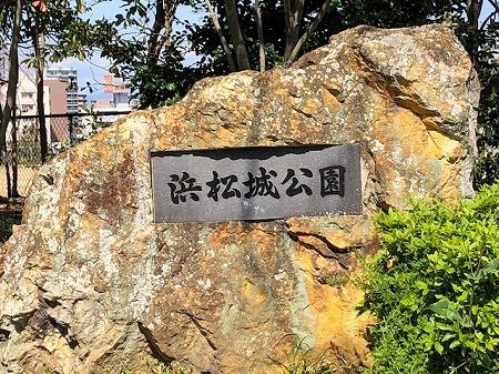 浜松城公園 (1)