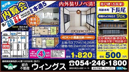 20200925葵駿河