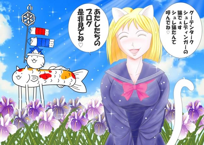 5月のシュレ猫たん2021(トップページ)