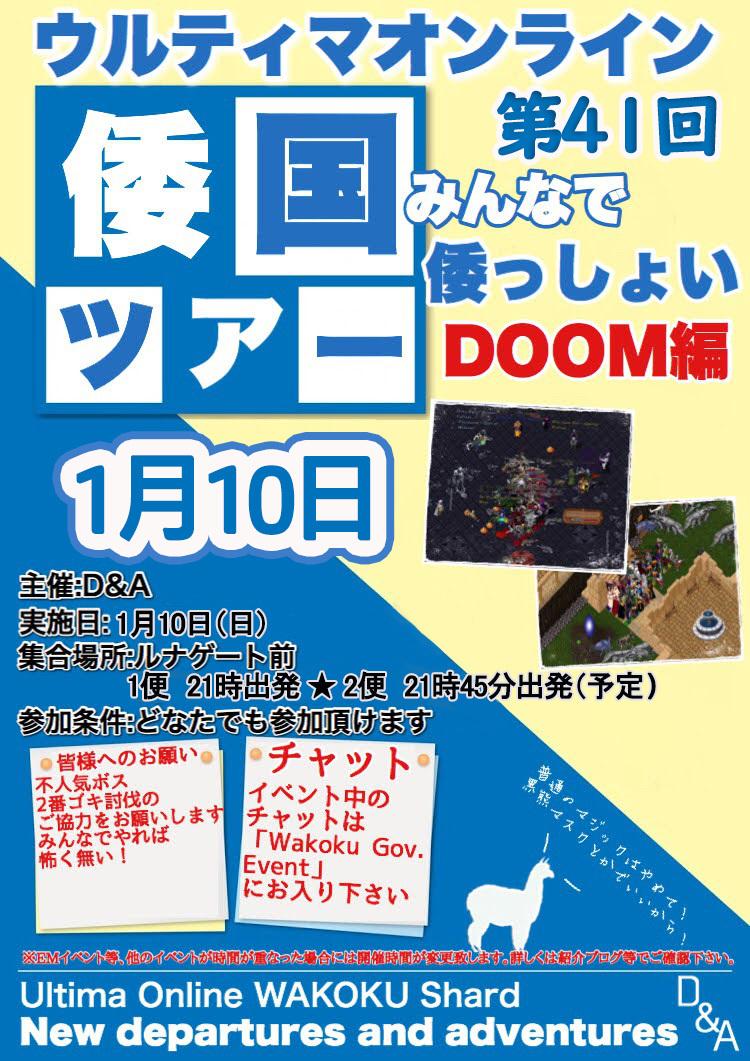 DOOM0110.jpg