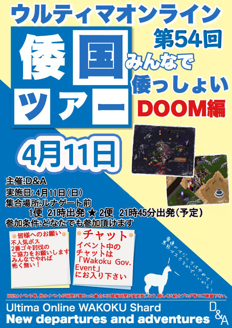 DOOM54.jpg
