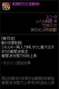 無双波ナリスマンScreenShot2021_0116_122008508